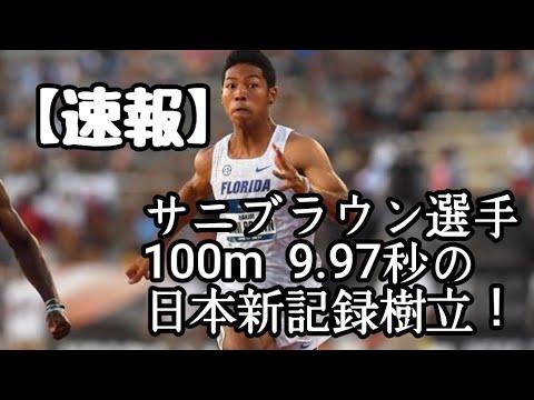 【速報】サニブラウン選手 100m 9.97秒の日本新記録樹立