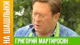 Григорий Мартиросян «НА ШАШЛЫКИ»