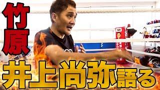 Takehara talks about the present of WBA Naoya Inoue [Naoya Inoue VS Michael Dasmarinas]