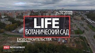 видео ЖК LIFE-Ботанический Сад - официальный сайт ????,  цены от застройщика Пионер ГК, квартиры в новостройке