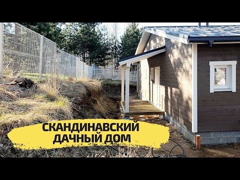 Скандинавский дачный дом по каркасной технологии: обзор решений / TIMATALO