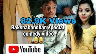 भाई बहिनी के राखी तिहार😂   Rakshabandhan special😁😂    Lucky Yadav   funny video   CG comedy  