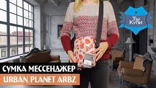 Сумка мессенджер из ткани Urban Planet ARBZ купить в Украине. Обзор(, 2017-02-27T10:57:21.000Z)
