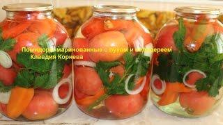 Помидоры маринованные с луком и сельдереем консервация