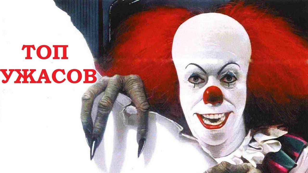 топ 10 фильмов ужасов в 20172018 году