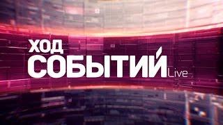 Ход событий - Эфир от 17 ноября 2014 г.(, 2014-11-17T14:14:23.000Z)