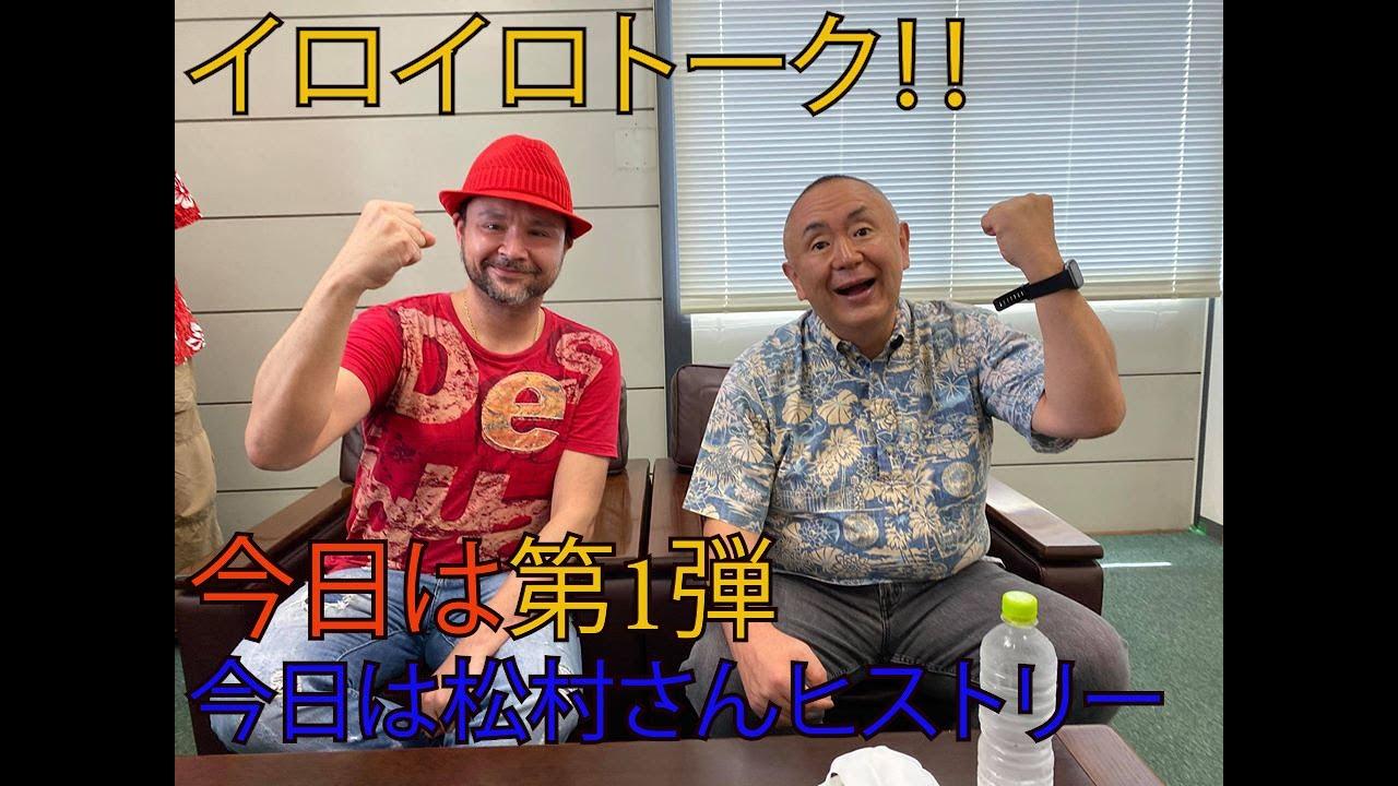 松村邦洋さんと YOUTUBE第1弾!
