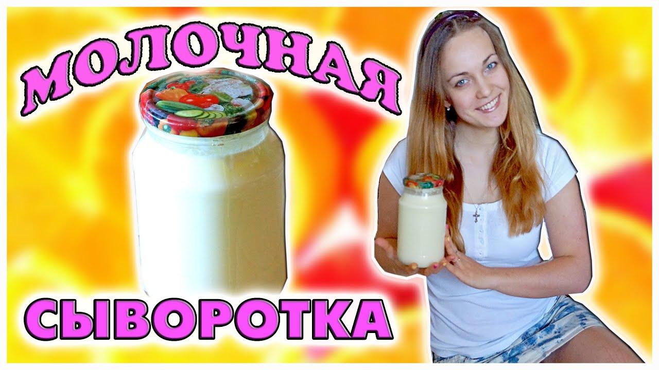 Приготовление и использование молочной сыворотки для лица
