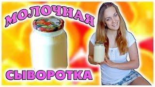 Как мы используем молочную сыворотку