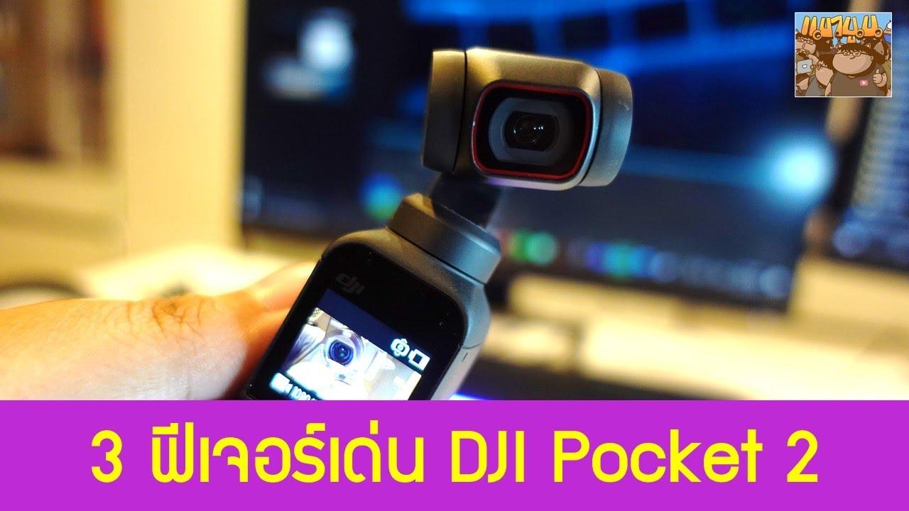 3 ฟีเจอร์ที่ทำให้ซื้อ DJI OSMO Pocket 2 Creator Combo