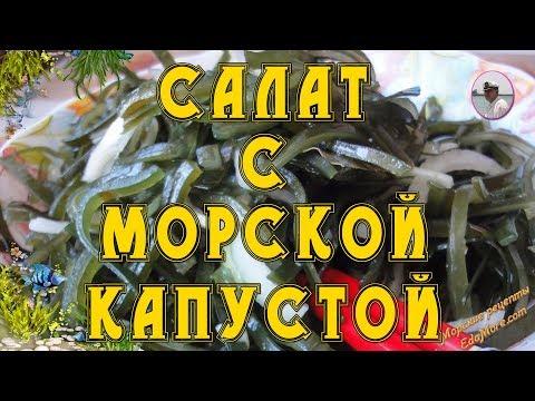 Салат с морской капустой. Диетические рецепты с морской капустой