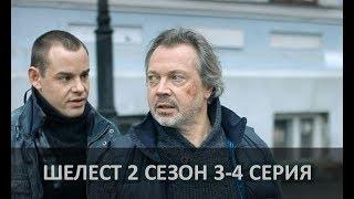 ШЕЛЕСТ 2 сезон (2018) 3-4 СЕРИЯ / анонс / дата выхода