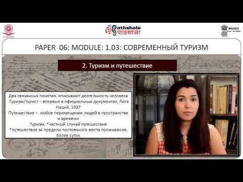 1.03 Modern tourism(RUS)