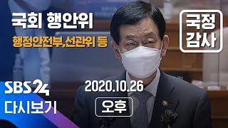 [LIVE] 국회 행안위 국정감사 - 오후 | SBS …