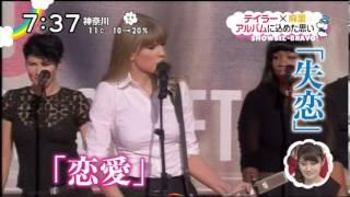 Taylor Swift Interview on Zip Show Biz Bravo(Japanese Show)