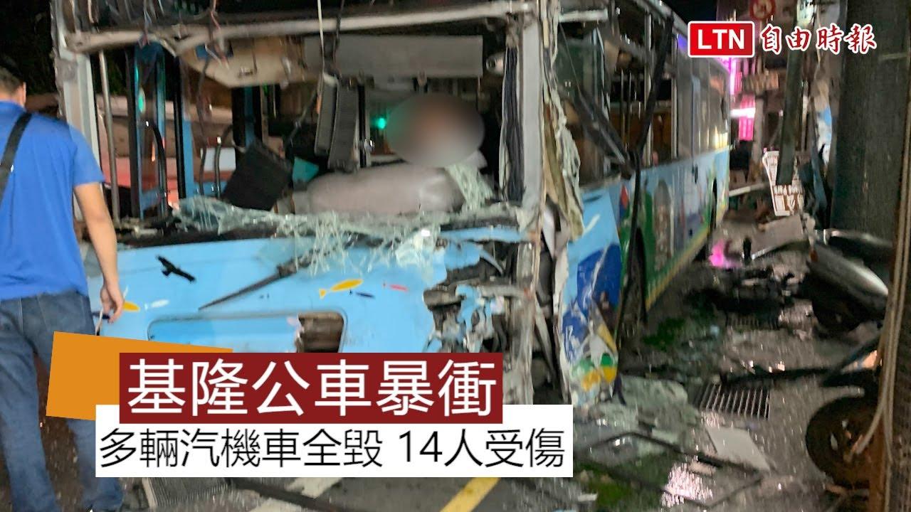 基隆公車衝撞350公尺 多輛汽機車全毀14人受傷
