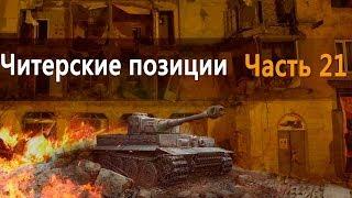 Тактика для разных танков в world of tanks