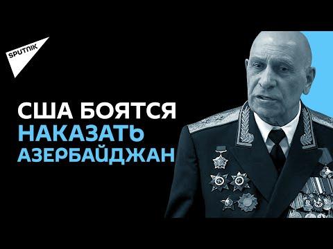 Генерал Тер-Григорьянц: вместо наказания США поощряют Азербайджан