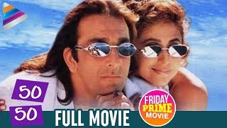 Fifty Fifty Telugu Dubbed Full Movie | Urmila | Sanjay Dutt | AR Rahman | RGV | Friday Prime Movie