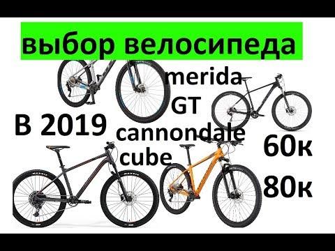 Выбор нового велосипеда в 2019 - бюджет от 60 до 80 тыс руб.