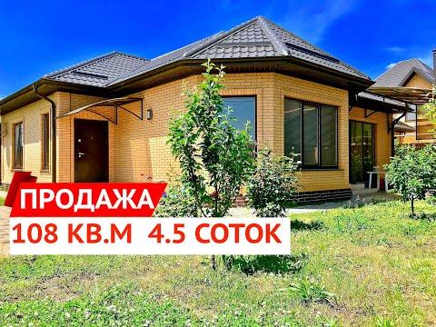 💎Продажа дома в Краснодаре с ремонтом ИЖС.  Купить дом Краснодарский край