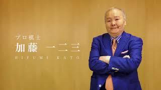 ひふみんこと、プロ棋士加藤一二三先生の人生には新聞と深い関わりがあ...