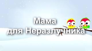 """Почему название канала """"Мама для Неразлучника"""""""