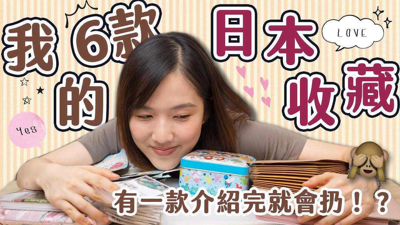 【掛念日本系列】談談我的6款日本收藏品🇯🇵|貝遊日本
