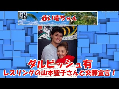 【ダルビッシュ有】 レスリングの山本聖子さんと交際宣言!
