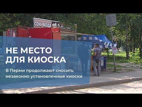 В Перми продолжают сносить незаконно установленные киоски