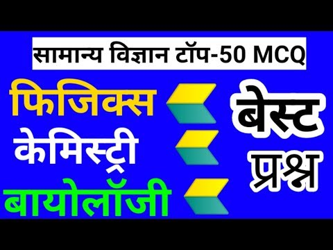 General science mcq, science for ntpc, science classes, live science class