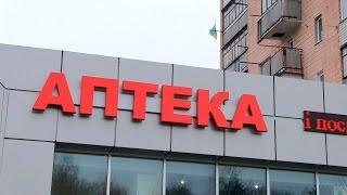 """В Житомирі відкрили аптеку, в якій діє проект """"Підвішені ліки"""" - Житомир.info"""