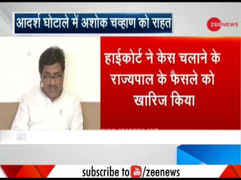 Adarsh Housing scam: Former Maharashtra CM Ashok Chavan reacts to Bombay HC's ruling