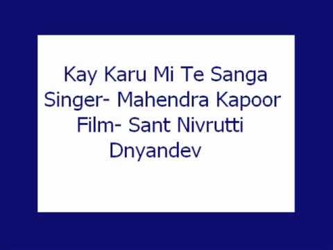 Kay Karu Mi Te Sanga- Mahendra Kapoor (Sant Nivrutti Dnyandev)