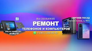 Ремонт компьютеров на Скобянке