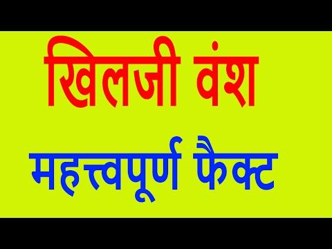 खिलजी वंश / khilji vansh/ Khilji dynasty / medieval history in [Hindi]