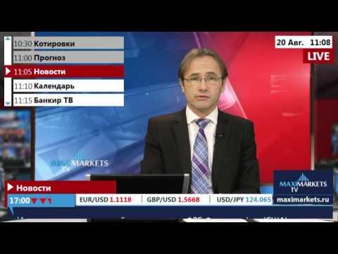 20.08.15 (11:00 MSK) - Новости рынка Форекс. MaxiMarkets форекс ТВ.
