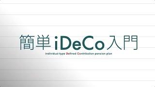 よくわかる簡単iDeCo入門