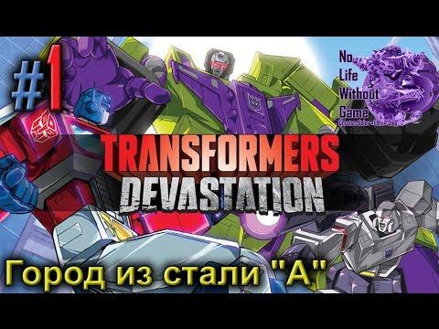 """Transformers Devastation[#1] - Город из стали """"А"""" (Прохождение на русском(Без комментариев))"""