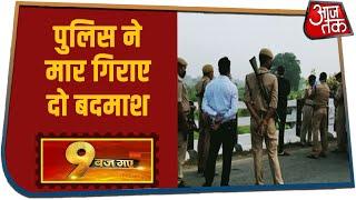 Kanpur Encounter: पुलिस ने मार गिराए दो बदमाश