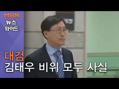 """대검 """"김태우 비위 모두 사실, 5급 신설 유도해 과기부 사무관 부당 지원"""" 시각은?"""