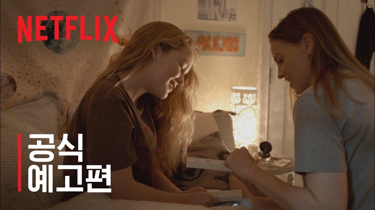 어웨이 | 공식 예고편 | Netflix