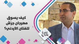 هزاع البراري - كيف يسوِق مهرجان جرش للفنان الأردني؟
