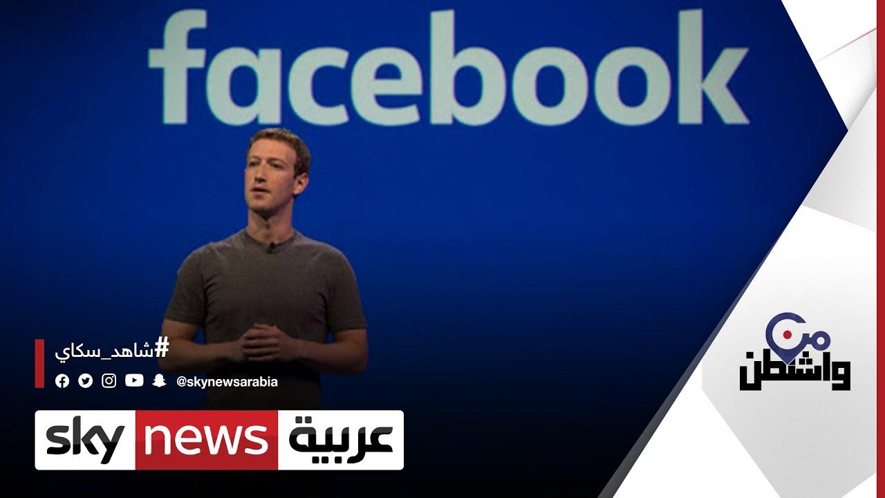 تشكيك في قدرة فيسبوك على إزالة المحتوى الضار | #من_واشنطن  - 19:55-2021 / 10 / 19