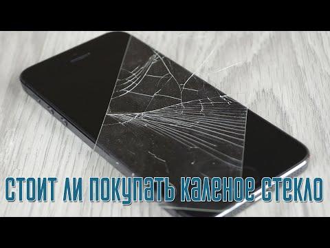 видео: Стоит ли покупать каленые стекла (закаленное стекло) для защиты экрана в Китае?