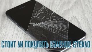 Стоит ли покупать каленые стекла (закаленное стекло) для защиты экрана в Китае?(, 2015-03-23T19:38:34.000Z)