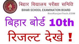 Bihar Board 10th Result 2020 Kaise Check kare - BSEB Results - bsebonline.gov.in
