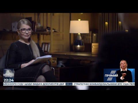 """Інтерв'ю з лідеркою """"Батьківщини"""" Юлією Тимошенко 29.05.2020"""