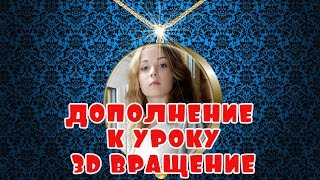 """ДОПОЛНЕНИЕ К УРОКУ """"3D ВРАЩЕНИЕ  ОБЪЕКТА """""""