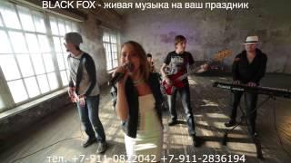 Группа BLACK FOX - Промо (зарубежный репертуар).